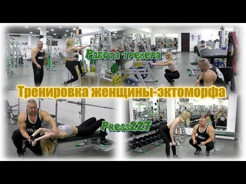 Ещё раз о тренировке женщин-эктоморфов. Полный видеоурок. Видео для продвинутых зрителей канала.