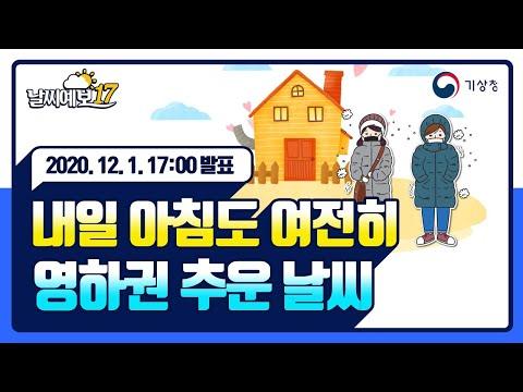 [날씨예보17] 내일 아침도 여전히, 영하권 추운 날씨, 12월 1일 17시 발표