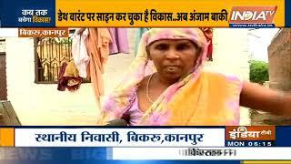 Kanpur Encounter: आरोपी विकास के टेरर सेंटर बिकरु में सबकी जुबान बंद क्यों? - INDIATV