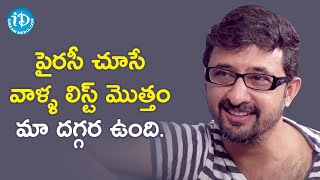 Director Teja about Piracy | Frankly With TNR | Celebrity Buzz With iDream | iDream Telugu Movies - IDREAMMOVIES