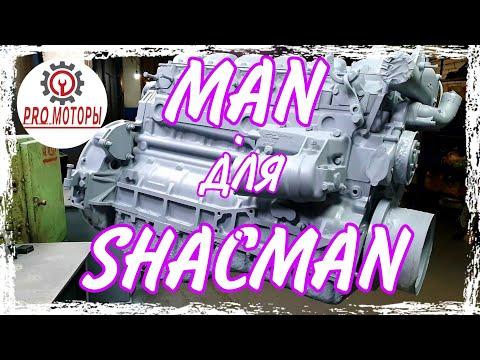 Двигатель MAN для SHACMAN F3000