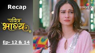 Pavitra Bhagya - पवित्र भाग्य - Episode -12 & 14 - Recap - COLORSTV