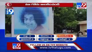 వివాదాస్పద వ్యాఖ్యలు : Top 9 News : Rayalaseema News  - TV9 - TV9