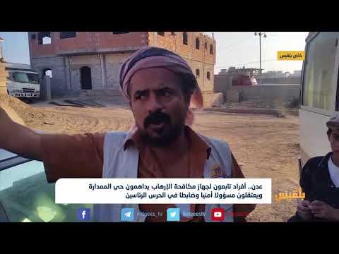 عدن.. أفراد في جهاز مكافحة الإرهاب يعتقلون مسؤولا أمنيا وضابطا في الحرس الرئاسي | تقرير: إيهاب صالح