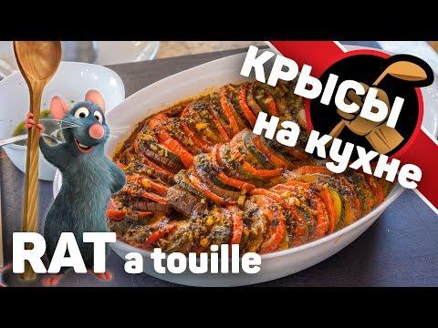 Чем крысы кормят своих гостей. Рататуй.