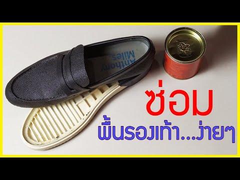พื้นรองเท้าหลุด-ซ่อมง่ายๆ-แค่ต