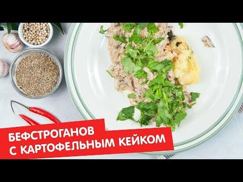 Бефстроганов с картофельным кейком | Дежурный по кухне