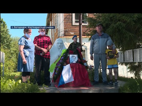 В Корткеросском районе захоронили прах красноармейца Александра Габова