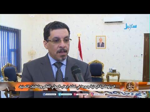 المواطن اليمني .. همة عالية لفضح جرائم #مليشيا_الحوثي و ينتظر من سفراء الشعب وجالياته إكمال المهمة