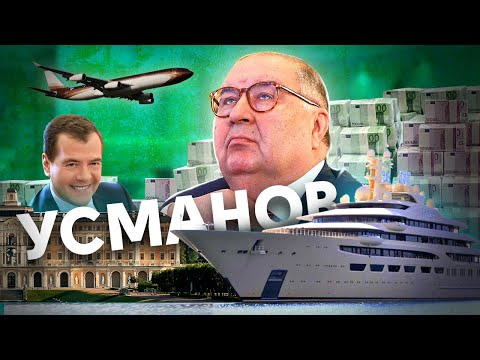 Как Усманов купил власть?! / Самый богатый человек в России