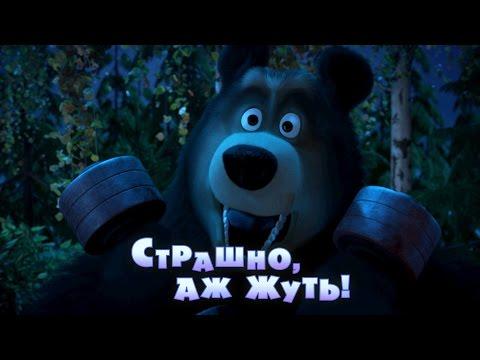 Кадр из мультфильма «Маша и Медведь : Страшно, аж жуть! (серия 56)»