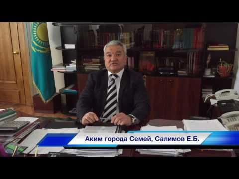 Обращение акима г. Семей Салимова Е.Б.