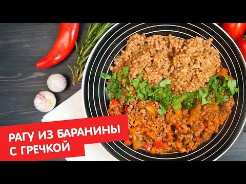 Рагу из баранины с гречкой | Кухня по заявкам