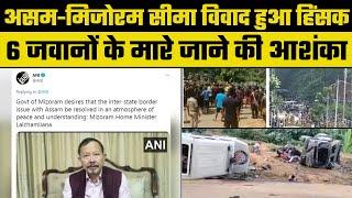असम-मिजोरम सीमा विवाद : दोनों राज्यों की पुलिस और नागरिक भिड़े, 6 जवानों के मारे जाने की आशंका - ITVNEWSINDIA