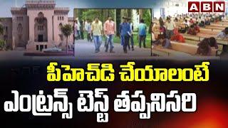 పీహెచ్ డి చేయాలంటే ఎంట్రన్స్ టెస్ట్ తప్పనిసరి | Entrance Test is Mandatory For Ph.D. | ABN Telugu - ABNTELUGUTV