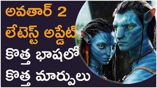 అవతార్ 2 లేటెస్ట్ అప్డేట్.. కొత్త భాషలో కొత్త మార్పులు  | Avatar 2 | TFPC - TFPC