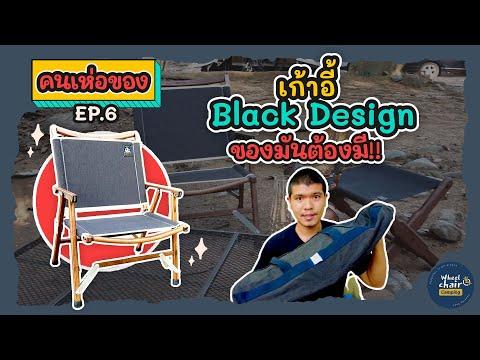 เก้าอี้black-design-ของมันต้อง