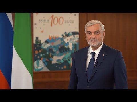 Обращение Главы Коми Владимира Уйба в связи со 100-летием региона