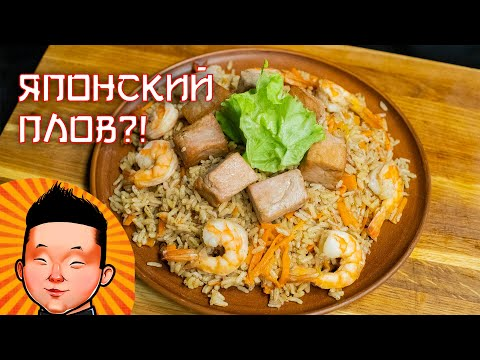 Рецепт Японского Плова | Мастер класс от Суши Шеф из Узбекистана photo
