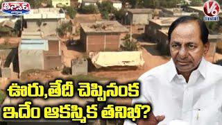 CM KCR To Take Up Surprice Visit To Villages Over Development Works   V6 Teenmaar News - V6NEWSTELUGU