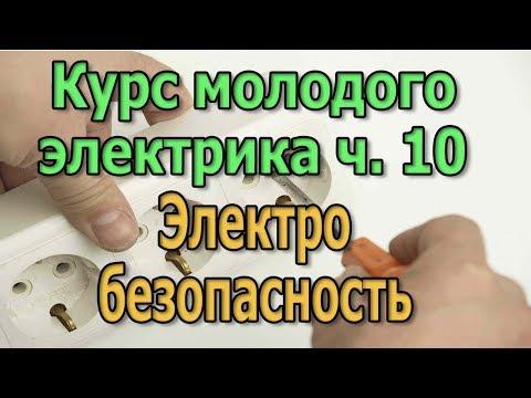 Электробезопасность Техника безопасности электрика Курс Электрика своими руками ч10