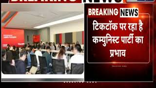 चीन की कम्युनिस्ट पार्टी में टिकटोक अधिकारी शामिल हुए | India News#IndiaNews - ITVNEWSINDIA