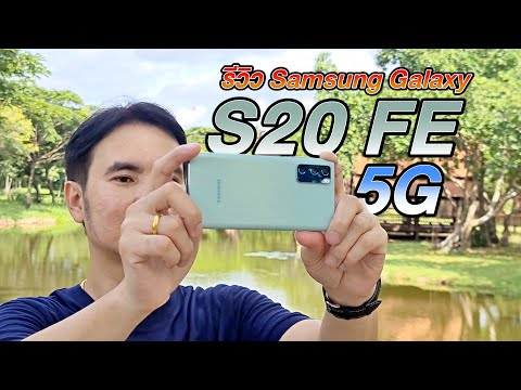 รีวิว Samsung Galaxy S20 FE 5G เรือธง Snapdragon 865 ที่หลายคนรอคอย