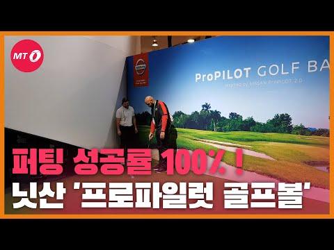 [현장+]내일은 내가 골프왕?...퍼팅 성공률 100% 닛산 '프로...
