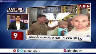 ABN Shorts || Top News Headlines || 21-07-2021 || ABN Telugu - ABNTELUGUTV