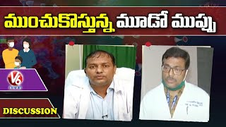 Special Discussion with Health Experts On Covid 19 Third Wave   V6 News - V6NEWSTELUGU