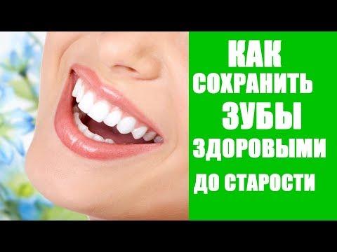 КАК СОХРАНИТЬ ЗУБЫ ЗДОРОВЫМИ И КРЕПКИМИ ДО СТАРОСТИ. Что влияет на здоровье зубов. photo