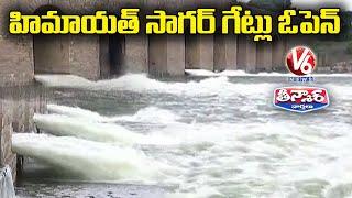 హిమాయత్ సాగర్ గేట్లు ఓపెన్ | Himayath Sagar Gates Opened | V6 Teenmaar News - V6NEWSTELUGU