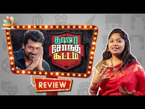 connectYoutube - SURPRISE! Thaana Serntha Koottam Review by Vidhya | Surya, Keerthy Suresh TSK Movie