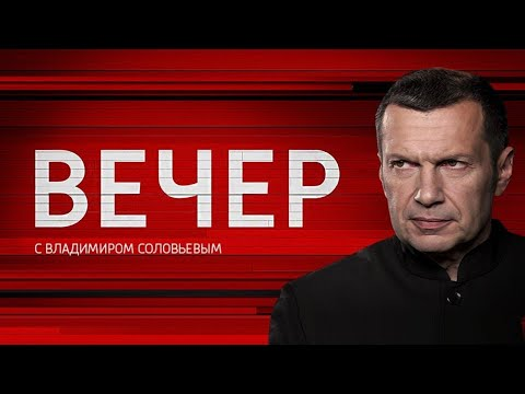 Вечер с Владимиром Соловьевым от 28.09.2020