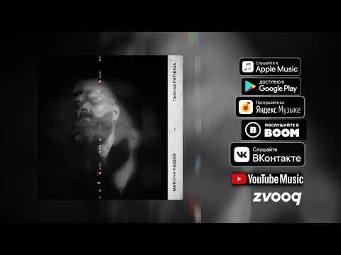 Максим Фадеев — Пьяная пятница (Премьера трека, 2019)