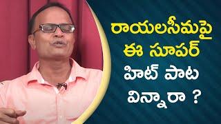 Music Director S A Khuddus Sung About Rayalaseema | TFPC - TFPC