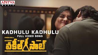 #KadhuluKadhulu Full Video Song - VakeelSaab   Pawan Kalyan, Shruti Haasan   Sriram Venu   Thaman S - ADITYAMUSIC