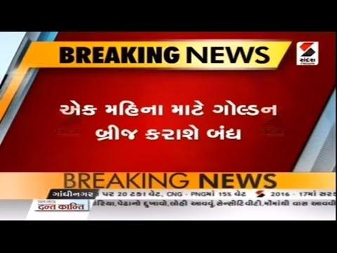 ભરૂચ ગોલ્ડન બ્રીજ એક મહિના માટે બંધ કરાશે ॥ Sandesh News