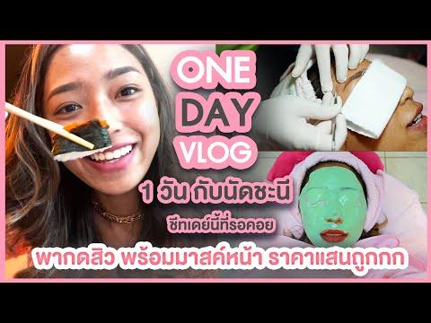 One-Day-Vlog--:-ชีทเดย์นี้ที่ร