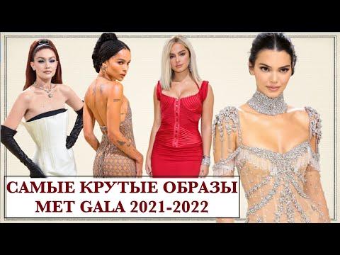 Кто из знаменитостей оделся лучше всех на MET GALA 2021?