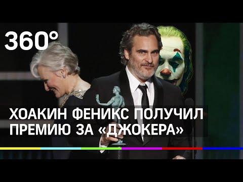 Что посмотреть? В США вручили премии Гильдии киноактёров