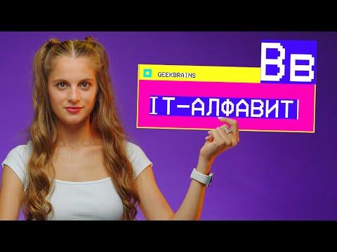 IT-алфавит от GeekBrains. Warning, Выкатить, Ветка