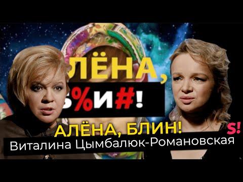 Виталина Цымбалюк-Романовская — откровенно о заработках на ТВ-шоу и первой ночи с Джигарханяном