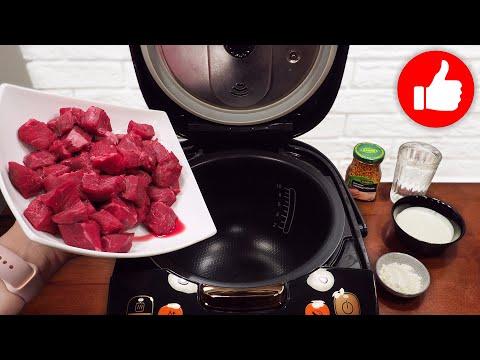 Вот, как нужно готовить нежное мясо в мультиварке! Вкусный рецепт мяса на обед или ужин!