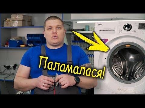 Замена ручки стиральной машины photo