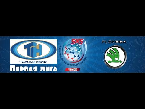 ЛФК Томская нефть - FC Skoda (2:1)