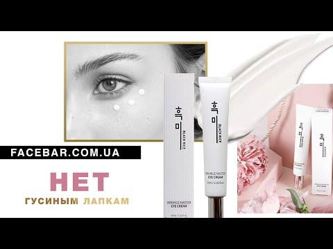 Лифтинг-крем для кожи вокруг глаз Black Rice Wrincle Master Eye Cream photo