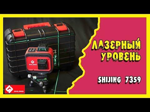 Лазерный уровень Shijing 7359 с зеленым лазером. photo