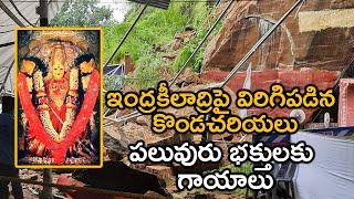 ఇంద్రకీలాద్రిపై విరిగిపడిన కొండచరియలు పలువురు భక్తులకు గాయాలు | kanaka durgamma | Vijaya Wada | TFPC - TFPC