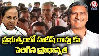 ప్రభుత్వంలో హరీష్ రావు కు పెరిగిన ప్రాధాన్యత    CM KCR Giving Priority to Harish Rao   V6 News - V6NEWSTELUGU